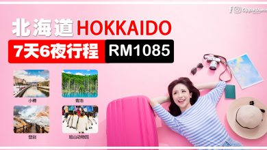 Photo of 【北海道懒人包】Hokkaido 7天6夜自由行行程只需 RM1085 #不自驾攻略