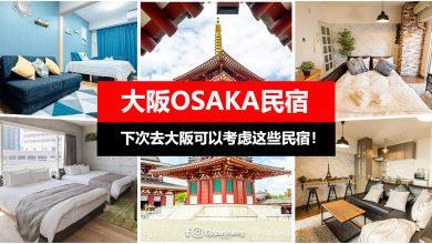 Photo of 【大阪OSAKA民宿】想省钱就入住这些民宿!#TOP10精选