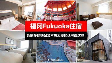 Photo of 【福冈Fukuoka酒店】 想近地铁站又不想太贵可以考虑这些!TOP6精选!