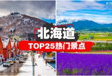 Photo of 【北海道Top25热门景点】一次过告诉你Hokkaido「吃喝玩乐」景点 #新手笔记
