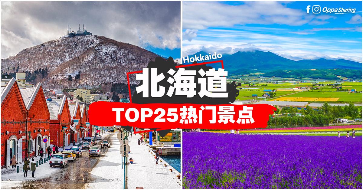 【北海道Top25热门景点】一次过告诉你Hokkaido「吃喝玩乐」景点 #新手笔记