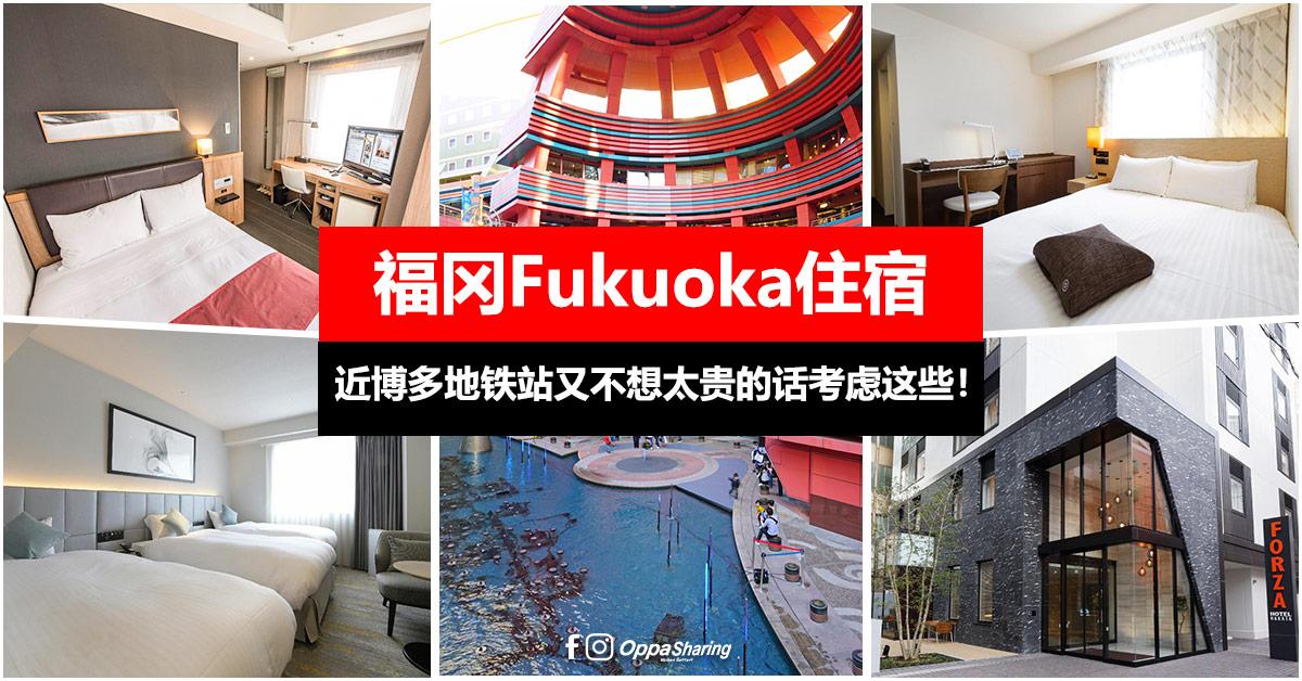 【福冈Fukuoka酒店】 想近地铁站又不想太贵可以考虑这些!TOP6精选!
