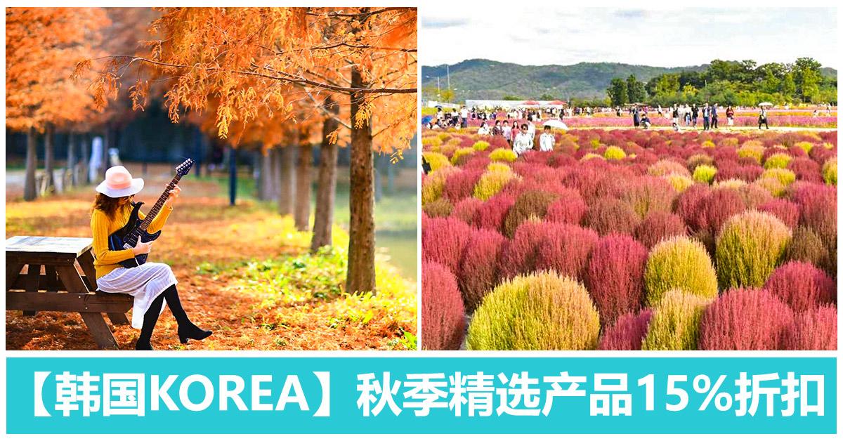 【韩国Korea优惠】秋季精选产品15%折扣