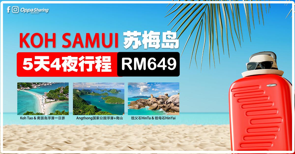 【超级懒人包】Koh Samui 苏梅岛5天4夜行程只需RM649