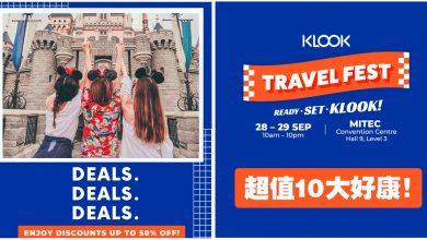 Photo of 【KLOOK TRAVEL FEST】KLOOK旅游展必去的10个理由![28~29 Sep 2019@MITEC KL]
