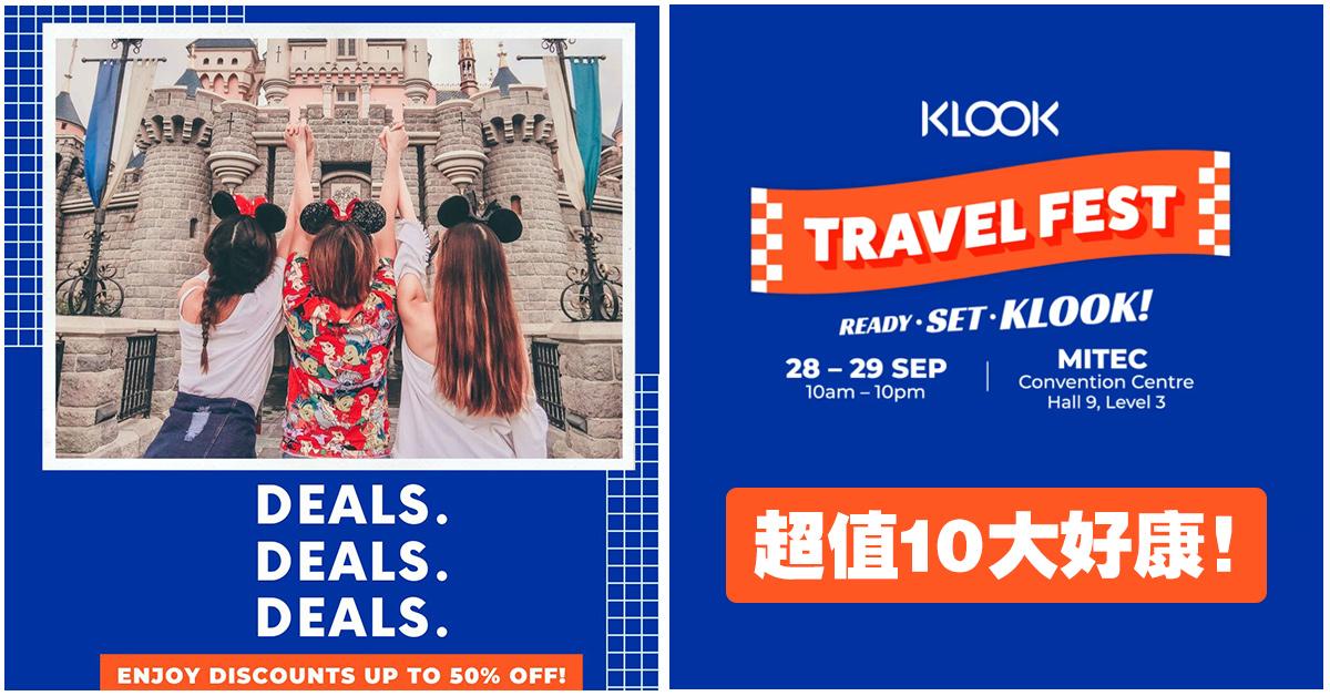 【KLOOK TRAVEL FEST】KLOOK旅游展必去的10个理由![28~29 Sep 2019@MITEC KL]