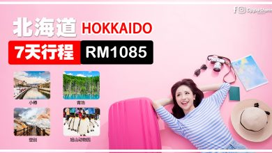 Photo of 【北海道懒人包】Hokkaido 7天行程只需 RM1085 #不自驾攻略