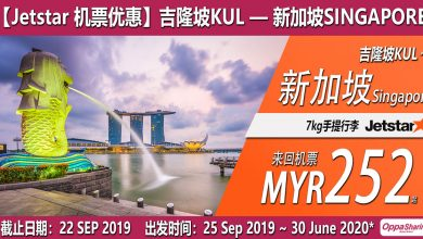 Photo of 【JETSTAR机票优惠】吉隆坡KUL — 新加坡Singapore 单程RM73 来回RM252 [Exp: 22 Sep 2019]