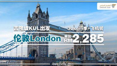 Photo of 【Oman Air机票促销】吉隆坡KUL — 伦敦London 来回RM2,285 包括30kg托运+飞机餐![Exp: 18 Sep 2019]