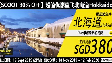Photo of 【SCOOT 30% OFF】新加坡SIN — 北海道Hokkaido 来回SGD380![Exp: 17 Sep 2019]