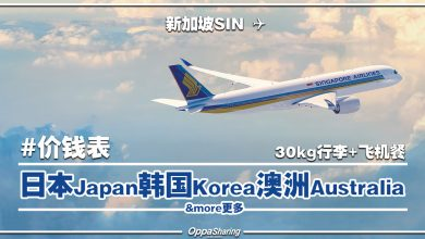 Photo of 【Singapore Airlines机票优惠】新加坡SIN直飞出发!飞往日本 · 韩国 · 中国 · 澳洲 · 欧洲 · 美国 都有优惠价![Exp: 8 Sep 2019]