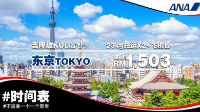 Photo of 【#时间表】吉隆坡KUL — 东京Tokyo 来回ʀᴍ1,503 包括2X23kg托运+飞机餐 [Exp: 30 Sep 2019]