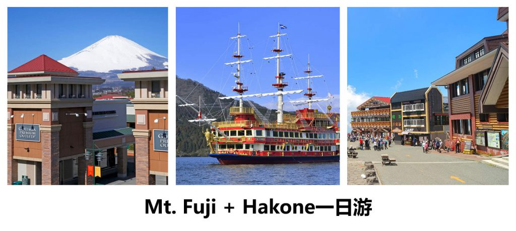 【Mt. Fuji + Hakone一日游】