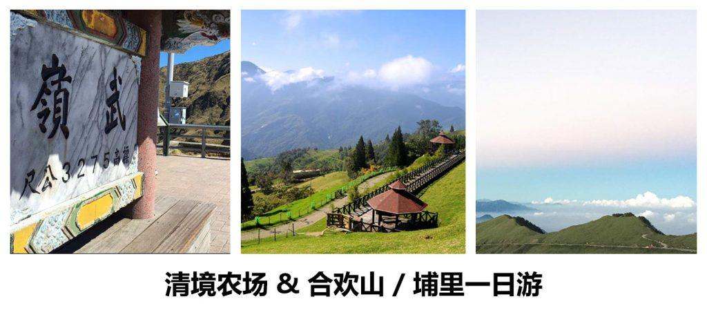 【台湾清境农场 & 合欢山 / 埔里一日游】
