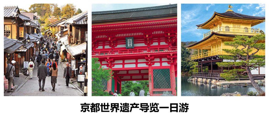 【京都世界遗产导览一日游】