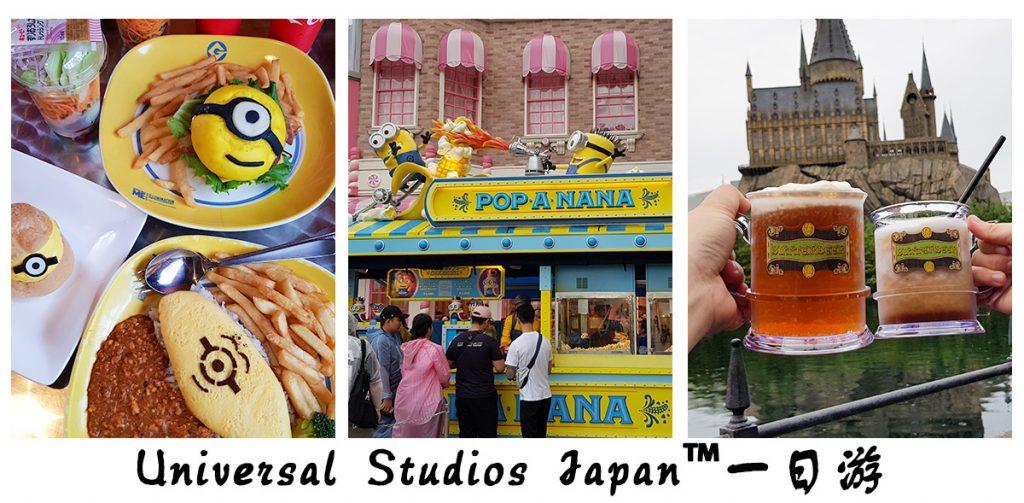 Universal Studios Japan™一日游