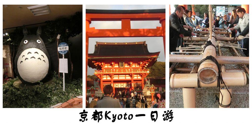 午餐方面应该会在清水寺附近解决,然后顺路去到龙猫店@二年坂,三年坂买一些小礼物,再找龙猫打卡!Kyoto的最后一站则会去到伏见稻荷大社参拜,然后回到大阪市区~