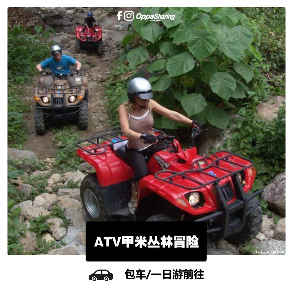 ATV甲米丛林冒险