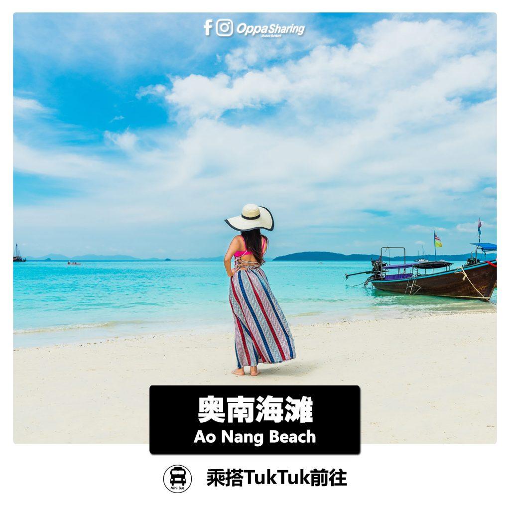 Ao Nang Beach 奥南海滩