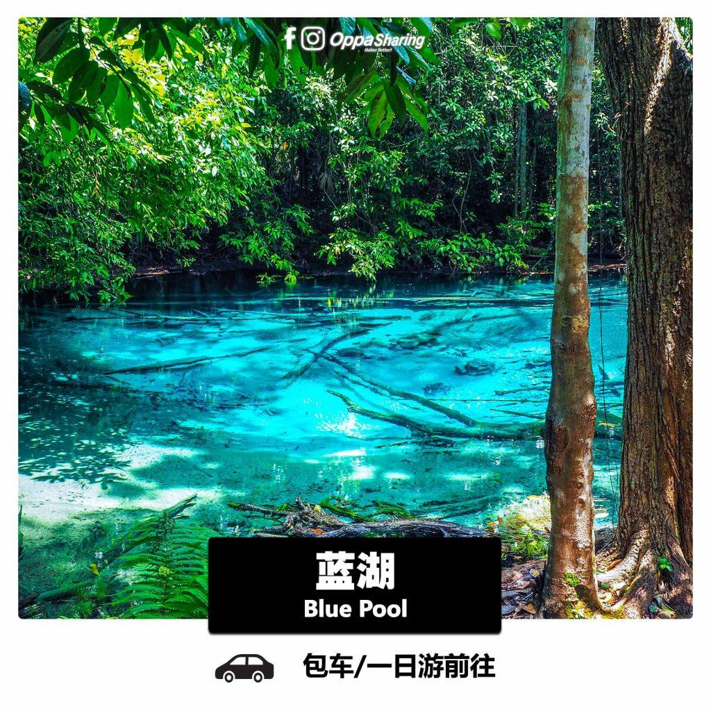 蓝湖(Blue Pool)