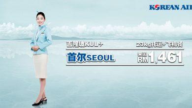 Photo of 【#时间表】吉隆坡KUL — 首尔Seoul 来回RM1,461 包括23kg托运+飞机餐![Exp: 20 Oct 2019]