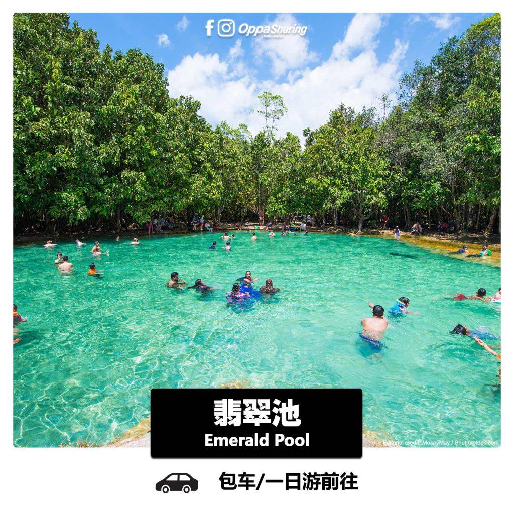 Emerald Pool翡翠池