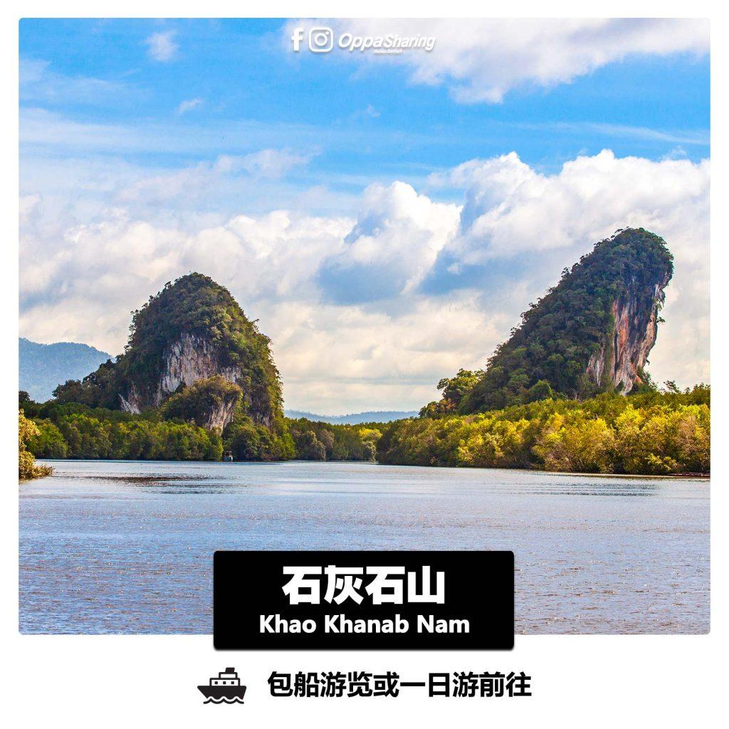 Khao Khanab Nam 石灰石山