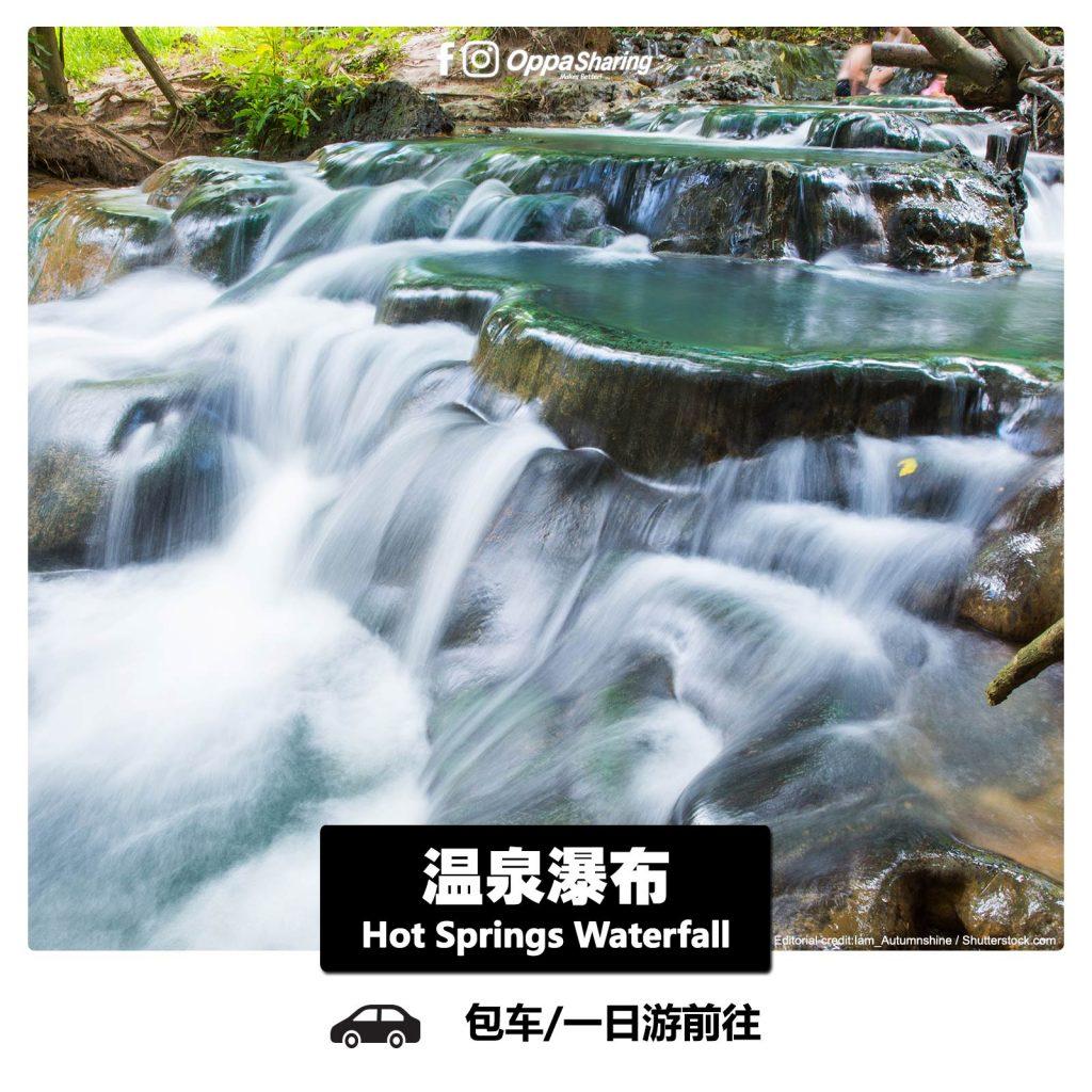 甲米温泉瀑布(Krabi Hot Springs Waterfall)