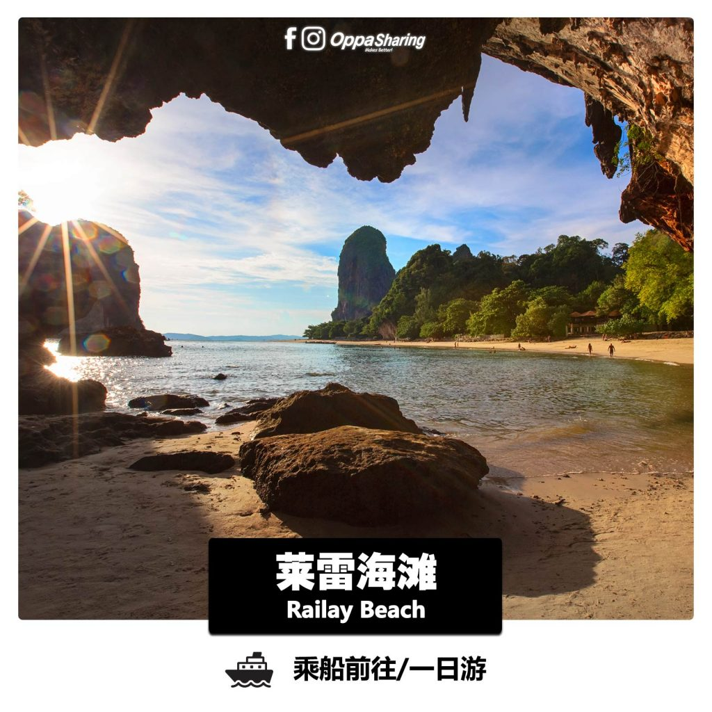Railay Beach 莱雷海滩