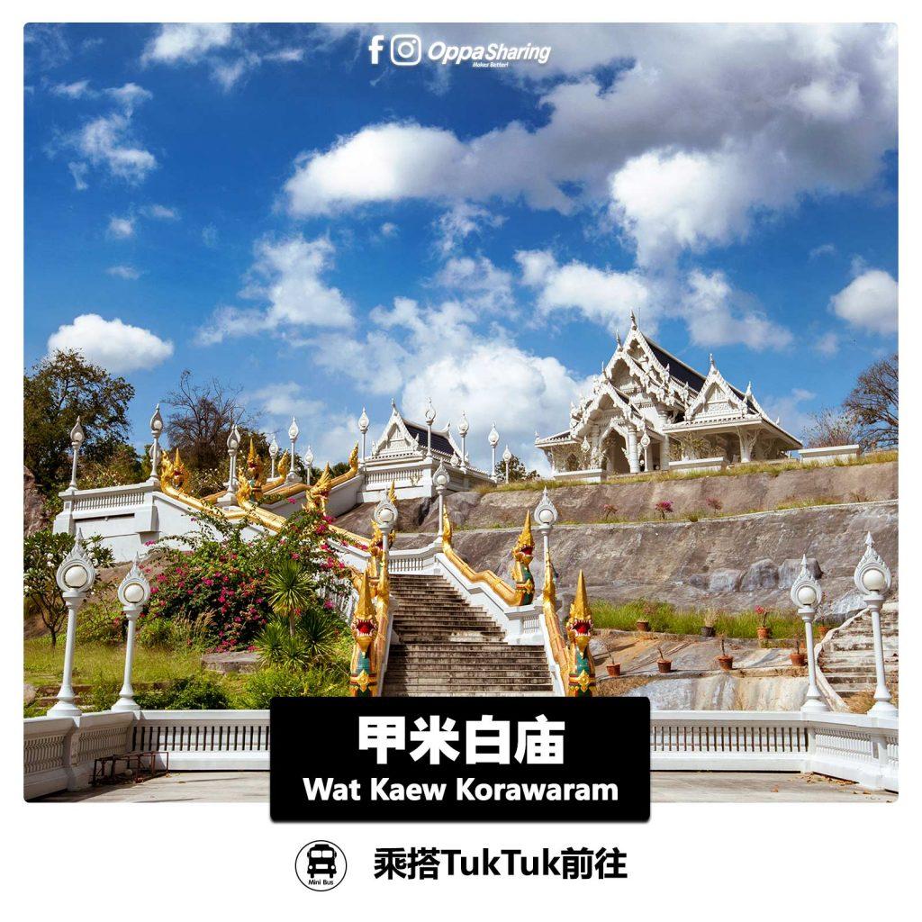Wat Kaew Korawaram 甲米白庙