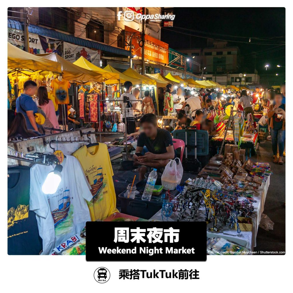 Weekend Night Market 周末夜市