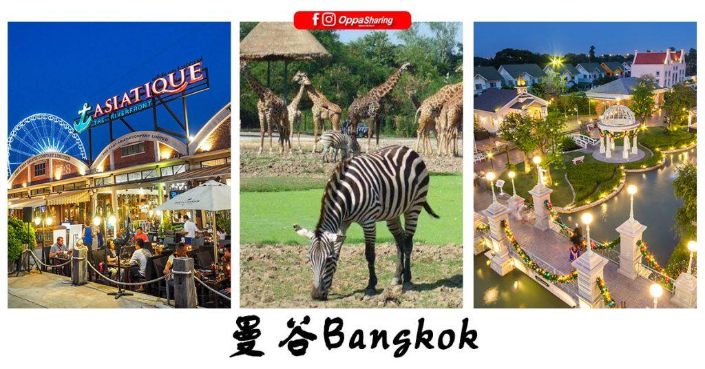 曼谷Bangkok