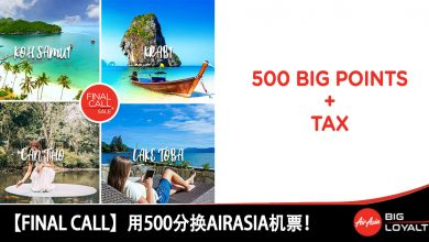 Photo of 【Final Call】AirAsia机票用500 BIG分就可以兑换了!