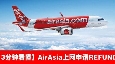 Photo of 【3分钟看懂】AirAsia上网申请REFUND!