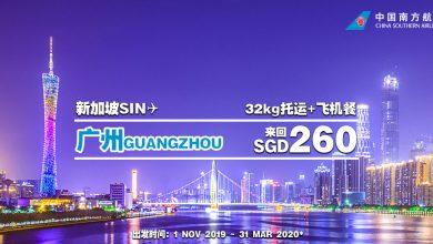 Photo of 【#时间表】新加坡SIN — 广州Guangzhou 来回$SGD260 包括32kg托运+飞机餐![Exp: 31 Oct 2019]