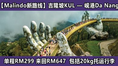 Photo of 【Malindo新路线】吉隆坡KUL — 岘港Da Nang 单程RM299 来回RM647 包括20kg托运行李