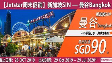 Photo of 【#时间表】新加坡SIN — 曼谷Bangkok 直飞航班 来回SGD90 (RM270+) [Exp: 28 Oct 2019]