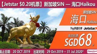 Photo of 【#时间表】新加坡SIN — 海口Haikou 来回$SGD68 [Exp: 20 Oct 2019]