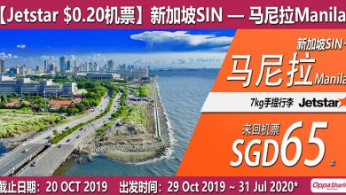 Photo of 【#时间表】新加坡SIN — 马尼拉Malina 来回$SGD65 [Exp: 20 Oct 2019]