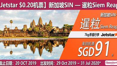 Photo of 【#时间表】新加坡SIN — 暹粒Siem Reap 来回$SGD91 [Exp: 20 Oct 2019]