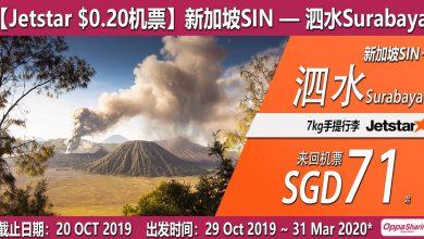 Photo of 【#时间表】新加坡SIN — 泗水Surabaya 来回$SGD71 [Exp: 20 Oct 2019]