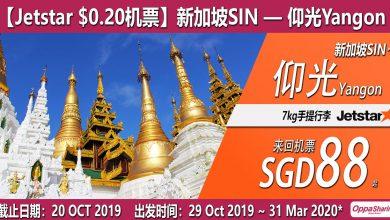 Photo of 【#时间表】新加坡SIN — 仰光Yangon 来回$SGD88 [Exp: 20 Oct 2019]