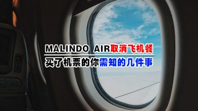 Photo of 【旅游贴士】10月15日起Malindo Air不再提供免费飞机餐!对你有影响吗?
