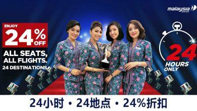 Photo of 【24小时闪电促销】24个指定地点24%折扣!马航MAS促销包括托运+飞机餐!