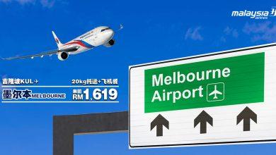 Photo of 【马航MH促销】吉隆坡KUL — 墨尔本MEL 来回RM1,619 包括20kg托运+飞机餐![Exp: 14 Oct 2019]