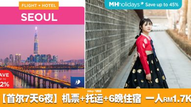 Photo of 【机票+酒店】节省高达45%!Seoul首尔7天6夜全包一人RM1.7K++ [来回机票+20kg托运+6晚住宿]