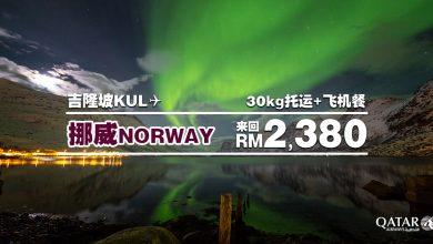 Photo of 【#时间表】吉隆坡KUL — 挪威Norway (Oslo) 来回RM2,380 包括30kg托运+飞机餐![Exp: 15 Oct 2019]
