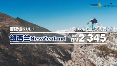 Photo of 【#时间表】吉隆坡KUL — 纽西兰NewZealand (Queenstown) 来回RM2,345 包括30kg托运+飞机餐 [Exp: 15 Oct 2019]