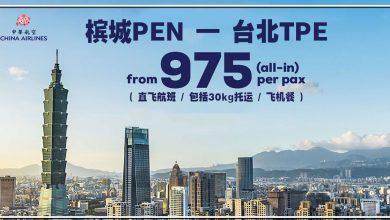Photo of 【#时间表】槟城PEN — 台北TPE 来回RM975 包括30kg托运+飞机餐![Exp: 31 Oct 2019]