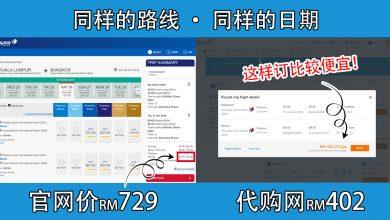Photo of 【订票贴士】同样路线,同样时间,这样订比官网更便宜!